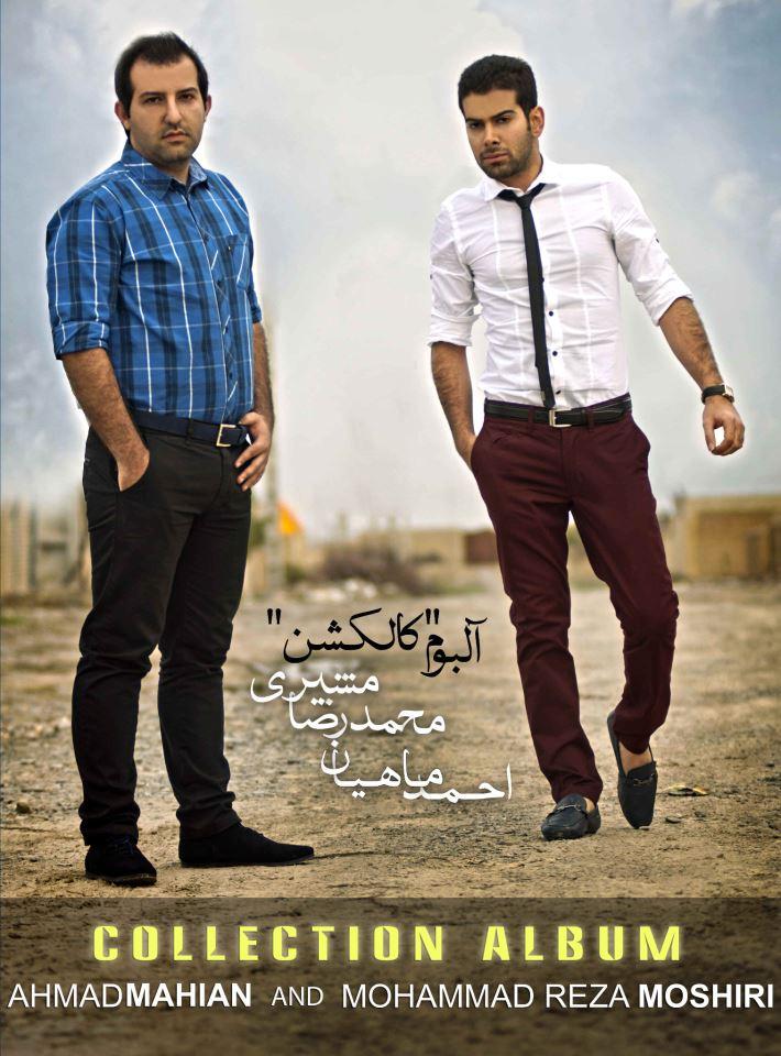 دانلود آهنگ جدید احمد ماهیان و محمدرضا مشیری به نام کالکشن