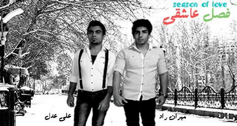 دانلود آهنگ جدید و زیبای علی عدل و مهران راد با نام فصل عاشقی
