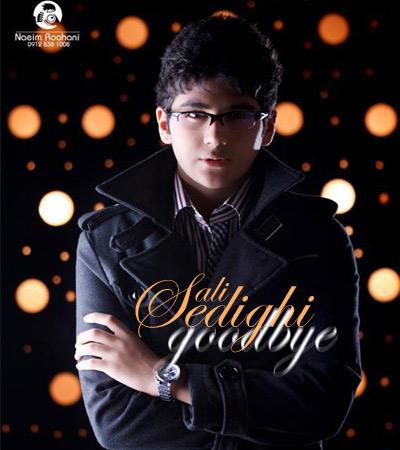 آهنگ جديد قشنگ ترين ستاره با صداي علي صديقي
