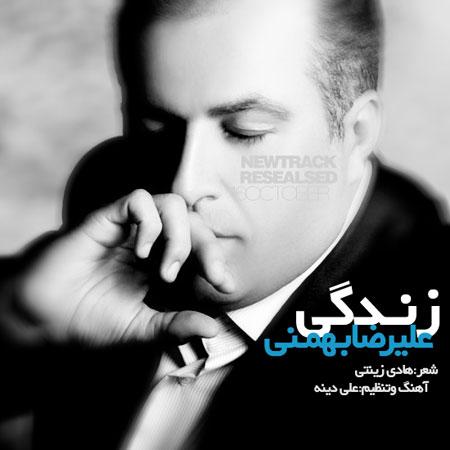 آهنگ جدید عليرضا بهمني به نام زندگي