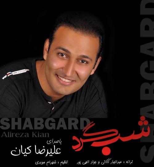 دانلود آلبوم جدید شبگرد از علیرضا کیان
