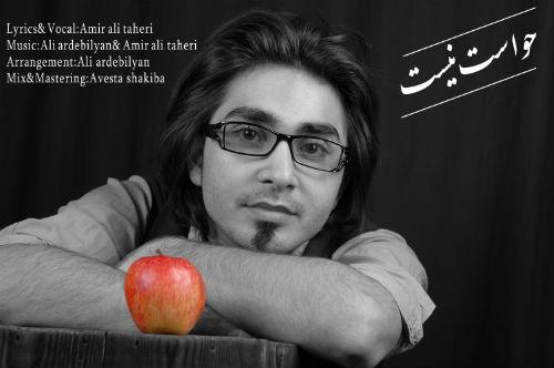 دانلود آهنگ جدید امیر علی طاهری با نام حواست نیست