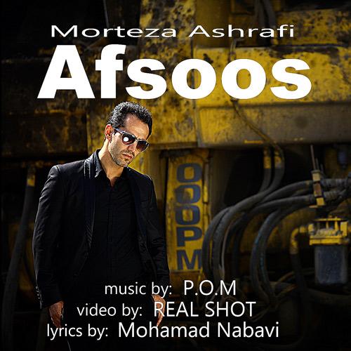 دانلود آهنگ جدید مرتضی اشرفی با نام افسوس