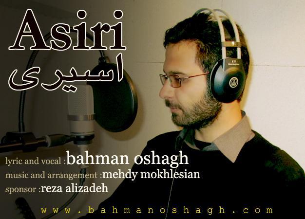 آهنگ جدید بهمن عشاق به نام اسیری