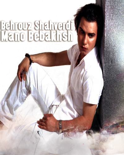 بهروز شاهوردی به نام منو ببخش   Behrouz Shahverdi - Mano bebakhsh