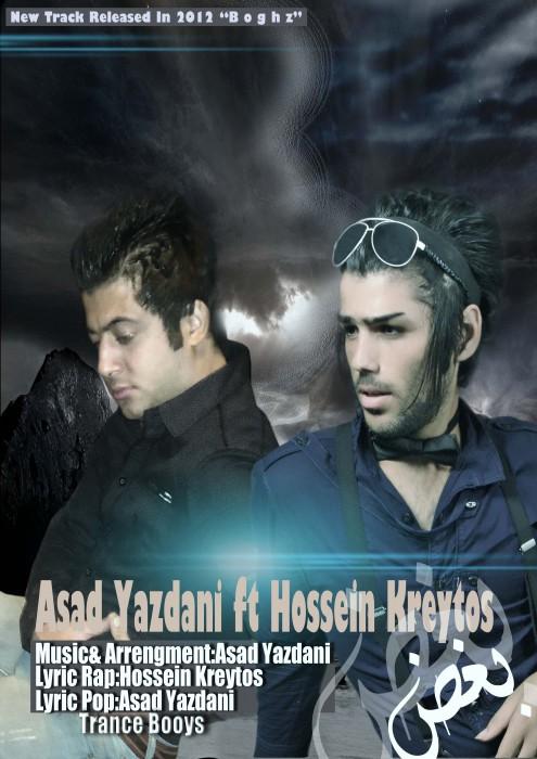 دانلود آهنگ جدید  اسد یزدانی به نام بغض