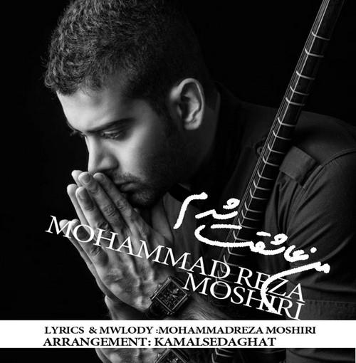 دانلود آهنگ جدید محمدرضا مشیری با نام من عاشقت شدم