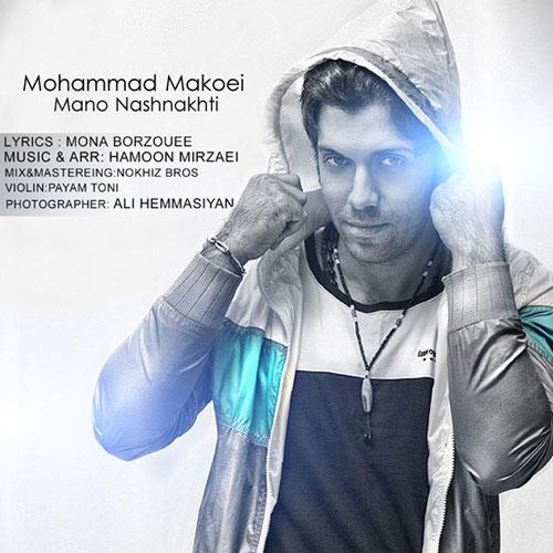 http://dl.mytehranmusic.com/1392/Music/1392/Shahrivar/28/A/Mohammad-Makoei---Mano-Nashnakhti.jpg