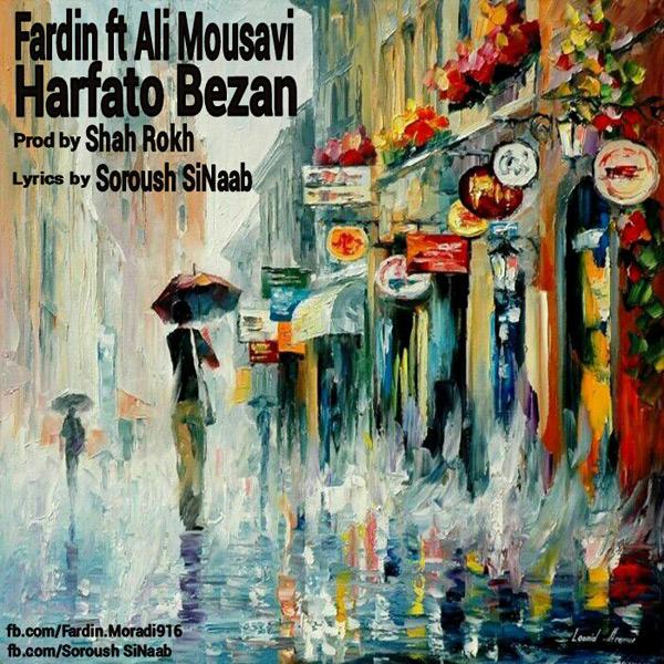 دانلود آهنگ جدید و بسیار زیبا از فردین و علی موسوی به نام حرفاتو بزن