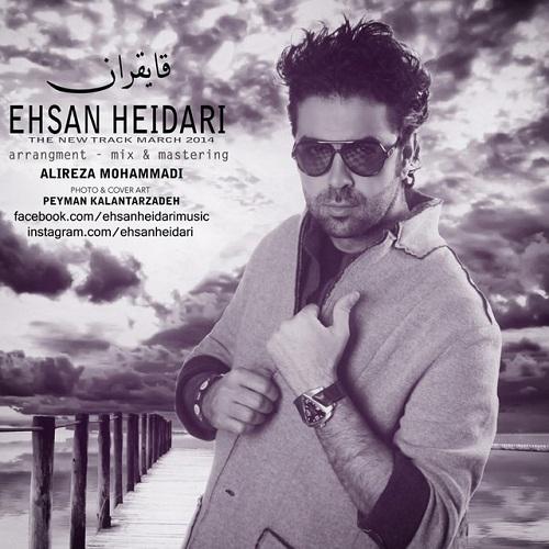 دانلود آهنگ جدید و بسیار زیبا از احسان حیدری به نام قایقران