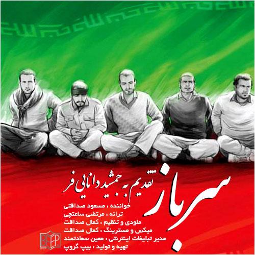 دانلود آهنگ جدید و بسیار زیبا از مسعود صداقتی به نام سرباز