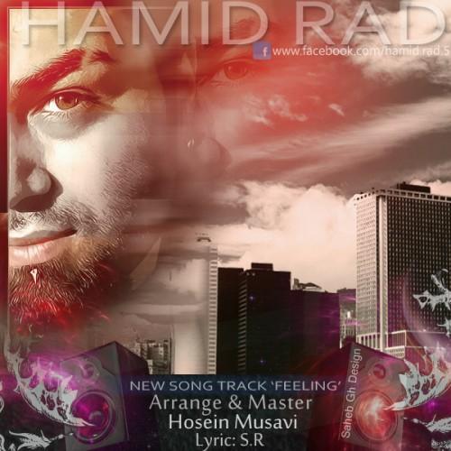 hamid-rad2-e1386610934152