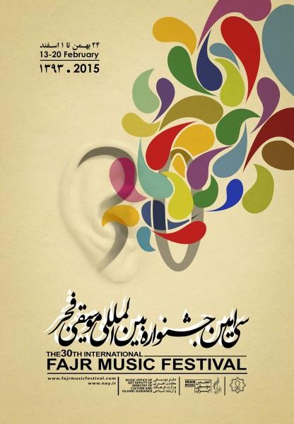 Fajr-Cover
