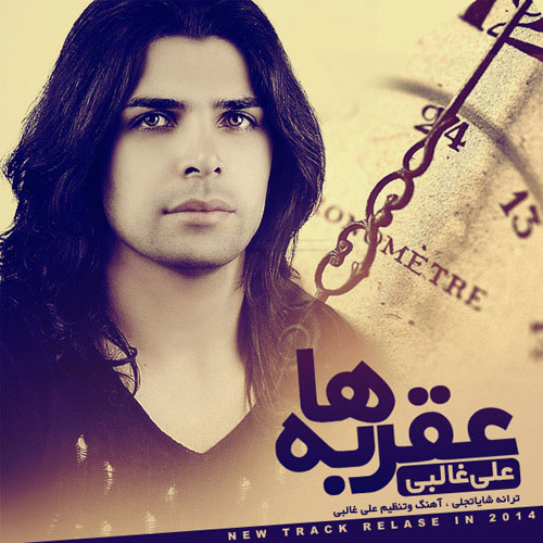 Ali-Ghalebi-Aghrabeha