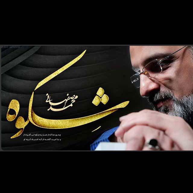 دانلود آلبوم جدید محمد اصفهانی شکوه