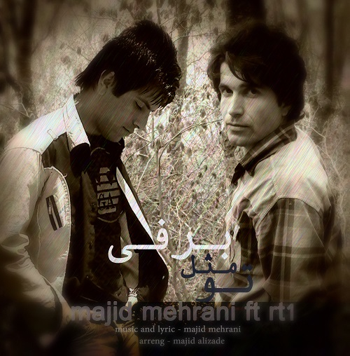 دانلود آهنگ جدید و زیبا از مجید مهرانی و RT1.2 به نام تو مثل برفی