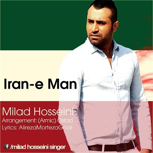 دانلود آهنگ جدید و بسیار زیبا از میلاد حسینی به نام ایران من