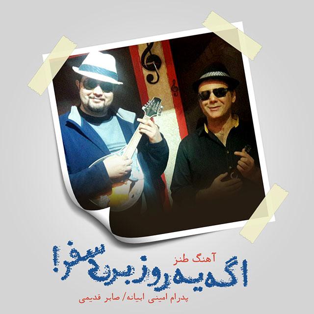 https://dl.mytehranmusic.com/1394/Pouya/12/13/Single/Pedram-Amini-Saber-Ghadimi-Age-Yerooz-Beri-Safar.jpg