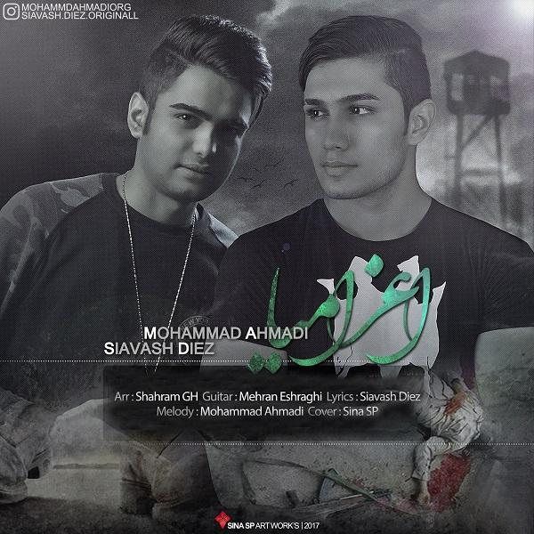 دانلود آهنگ جدید سیاوش دی اِز و محمد احمدی به نام اعزامیا