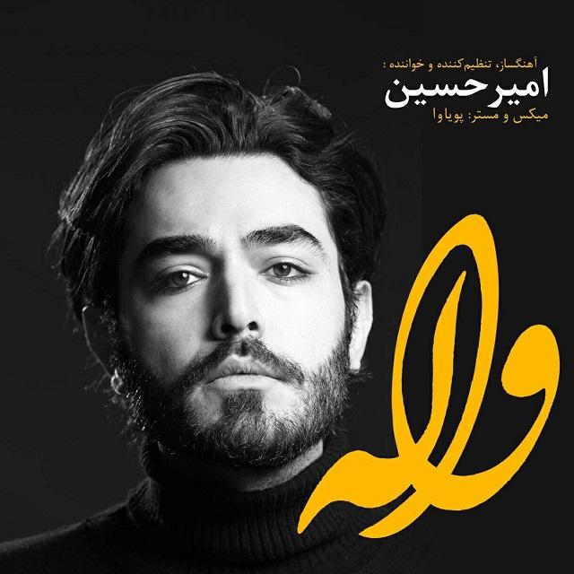 AmirHossein%20Karimi%20-%20Valeh دانلود آهنگ جدید امیر حسین کریمی به نام واله