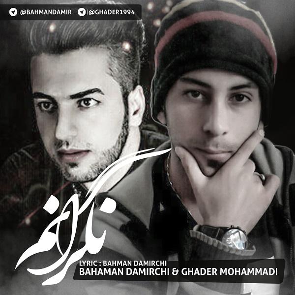 دانلود آهنگ جدید بهمن دمیرچی و قادر محمدی به نام نگرانم