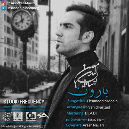 دانلود آهنگ جدید احسان الدین معین بنام بارون