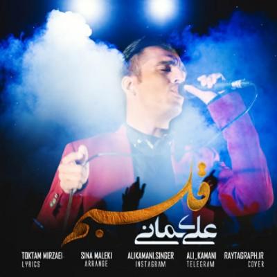 دانلود آهنگ جدید علی کمانی بنام قلبم