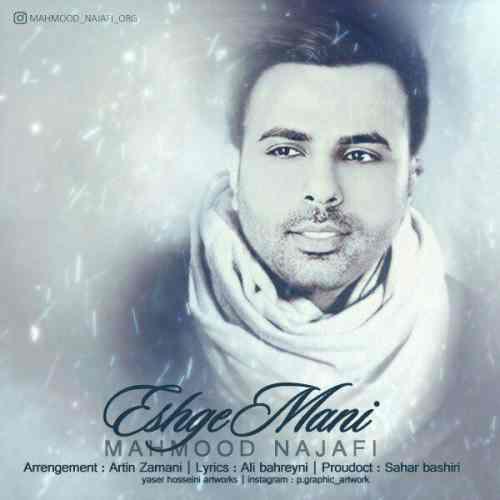 دانلود آهنگ محمود نجفی بنام عشق منی