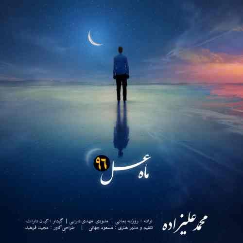 دانلود آهنگ محمد علیزاده بنام ماه عسل