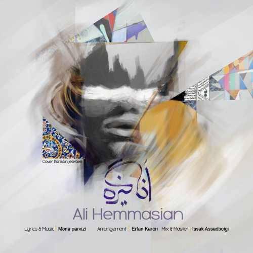 دانلود آهنگ جدید علی حمصیان بنام انگیزه