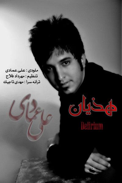 دانلود آهنگ جدید  علي عمادي و امير عمادي به نام بارون مي بارد امشب